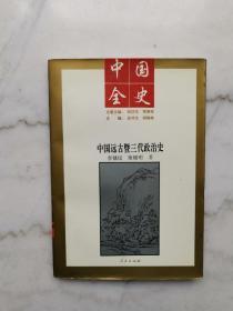 中国远古暨三代政治史
