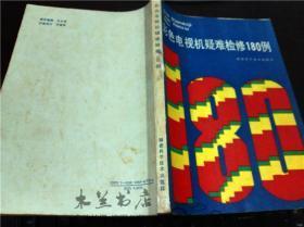 彩色电视机疑难检修180例 何则晃等 福建科学技术出版社 1991年一版 16开平装