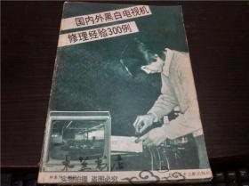 国内外黑白电视机修理经验300例 林春阳等编著 科学技术文献出版社 1989年一版 16开平装