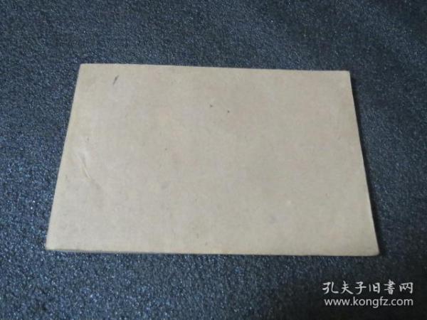 60年代 周转粮证一本  栾城县粮棉油公司