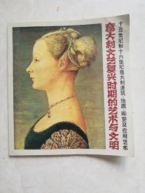 意大利文艺复兴时期的艺术与文明