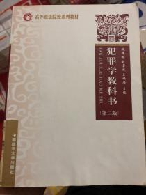 犯罪学教科书(第2版)