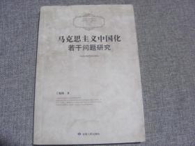 马克思主义中国化若干问题研究