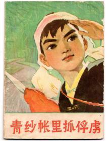 文革连环画【青纱帐里抓俘虏】1976年初版1印、竖版
