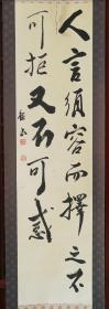 日本回流书法