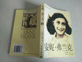 安妮·弗兰克