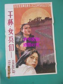 电影海报:干杯,女兵们……(105.5*70cm)
