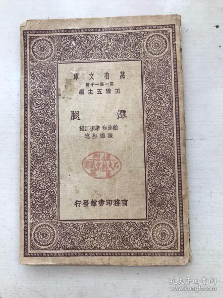 民國18年初版:潭腿(武術書籍,插圖本)