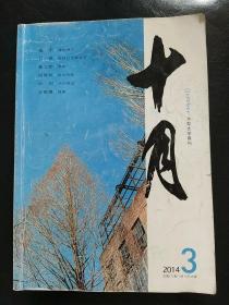 十月大型文学期刊2014/3