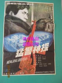 电影海报:猛警神探(106*73cm)
