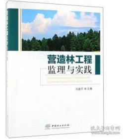 营造林工程监理与实践(后书皮有划痕,不妨碍阅读)