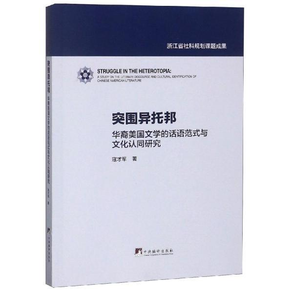 突围异托邦:华裔美国文学的话语范式与文化认同研究