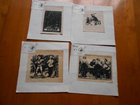 小版画.藏书票样张四枚: 黄丕漠、朱葵、吴俊发、刘之光作品(详见描述和图片)