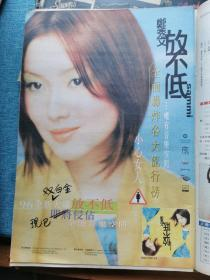 郑秀文唱片广告彩页一张背面达明一派