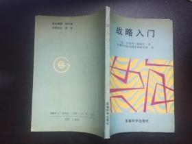 战略入门(89年1版1印)