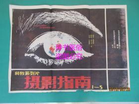 电影海报:摄影指南(106.8*77cm)