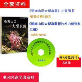 浙南山区大型真菌  第六部分 子囊菌亚门名录与典型菌物   第七部分 部分待鉴别、确认的菌物