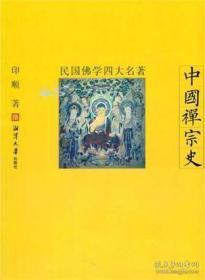 中国禅宗史(民国佛学四大名著)  印顺著  湘潭大学出版社