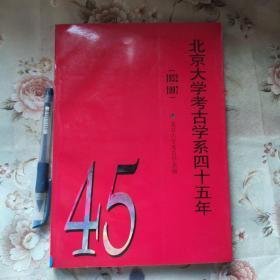 北京大学考古学系四十年(1952-1997)