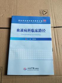 血液病科临床路径/解放军总医院临床路径汇编