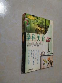 中学美育学科美育+课外美育全二册
