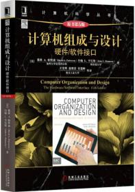 计算机组成与设计(原书第5版)