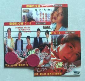 VCD电影:欢乐性今宵(共6碟合售)
