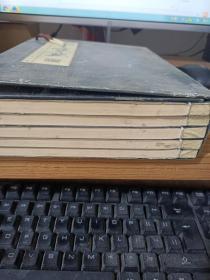 人生宝典 檀香线装典藏本 共五卷