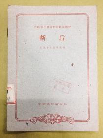 河北梆子表演专业剧目教材【断后】----1963年1版1印、馆藏书