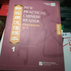 新实用汉语课本:新实用汉语课本1