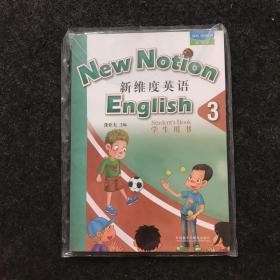 新维度英语 3 (学生用书+同步练习册 附光盘)
