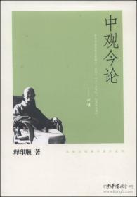 中观今论(印顺法师佛学著作系列)  释印顺著  中华书局
