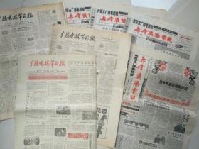 《广播电视节目报》1980年129、131-133期+《赤峰广播电视》报1998年1-4期,共7份老报纸合售