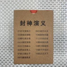 封神演义连环画