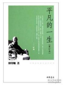 平凡的一生(重订本)(印顺法师佛学著作系列)  释印顺著  中华书局