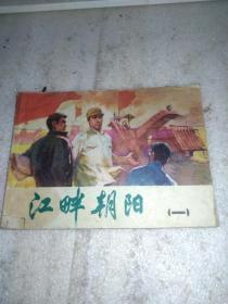 江畔朝阳(一)