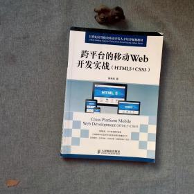 跨平台的移动Web开发实战(HTML5+CSS3),。