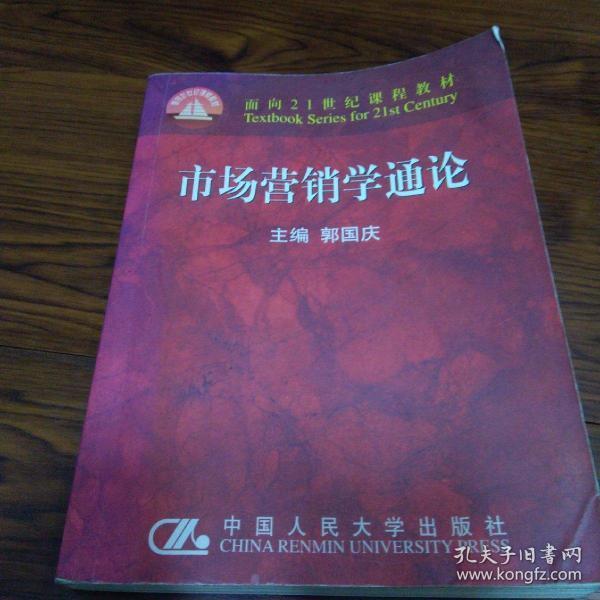 市场营销学通论(21世纪工商管理系列教材)(国家教委重点教材)