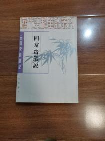 四友斋丛说 —— 元明史料笔记