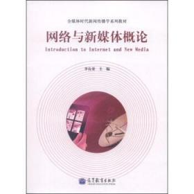网络与新媒体概论 李良荣 高等教育出版社