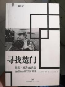 寻找楚门:彼得·威尔的世界