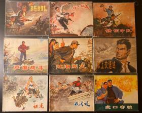 江苏民兵斗争故事 连环画套书 23本