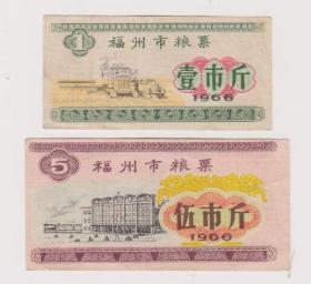 66年福州粮票