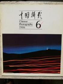 中国摄影1986年6