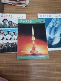 解放军画报1979年第9期1980年第5期2册合售
