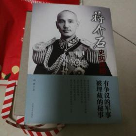 蒋介石史实真相2:有争议的军事 被埋藏的秘事