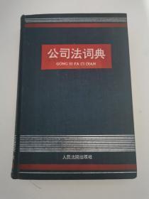 公司法词典