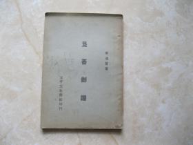 中华民国二十四年初版原版书《昆吾剑谱》一册全,带图片