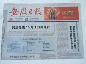 安徽日报2017年3月19日【民法总则10月1日起施行 全文】
