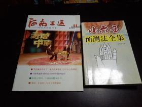 江春义小六壬(函授资料)(两册版本,合集整理,精华版)正版